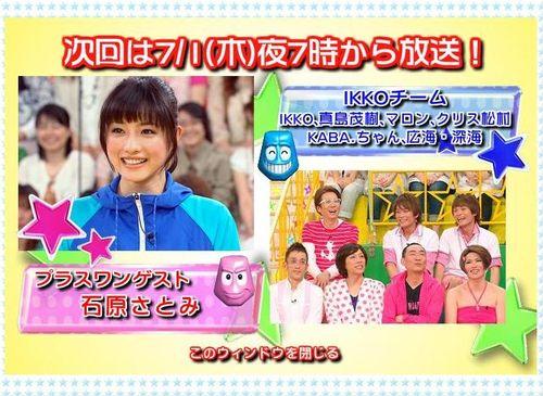 Vs Arashi 01.07.2010