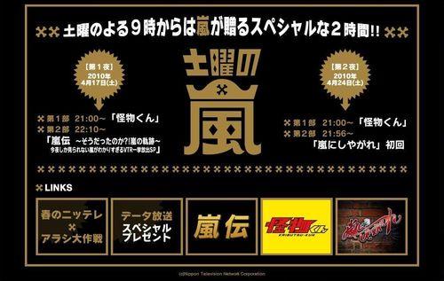 Doyou no arashi 01