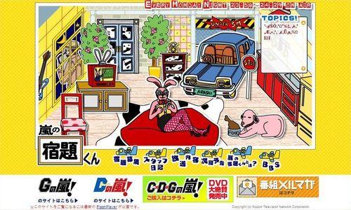 Arashi no shukudai-kun 01