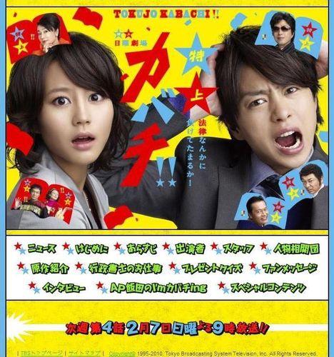 Tokujo kabachi 01