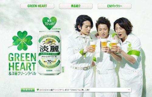 Kirin green label 01