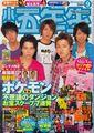 2007 09 shogaku gonensei
