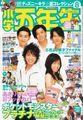 2008 08 shogaku gonensei