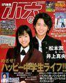 2007 02/03 shogaku rokunensei