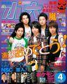 2009 04 shogaku rokunensei