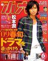 2009 06 shogaku rokunensei