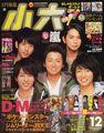 2009 12 shogaku rokunensei
