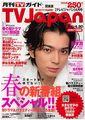 2007 02 tv japan (18.02 au 20.03)