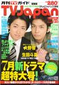 2008 06 tv japan (18.06 au 20.07)