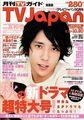 2008 09 tv japan (18.09 au 20.10)