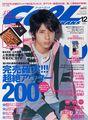2008 12 cool trans