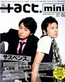 2008 02 +act.mini vol.02