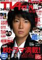 2009 10 tv fan (28.10 au 30.11)
