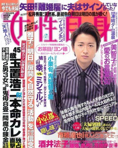 Joseijishin11200901