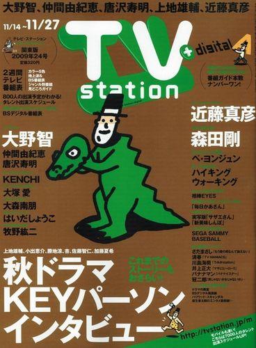 Tvstation11200901
