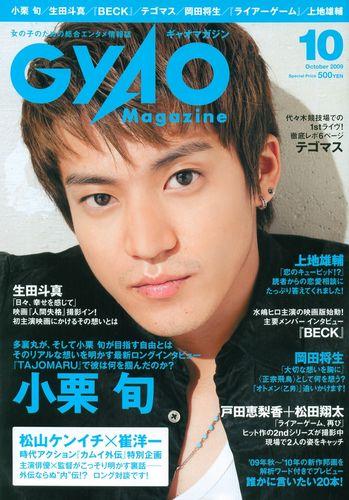 Gyao10200901