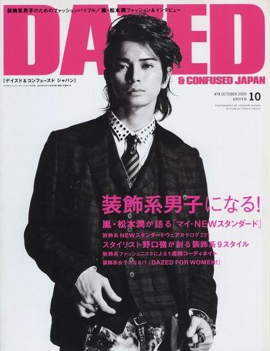 Dazed&confusedjapan10200901