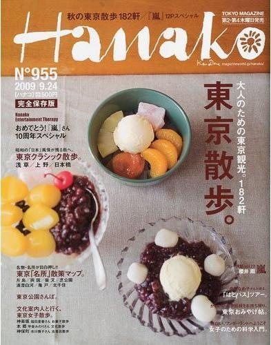 Hanako09200901
