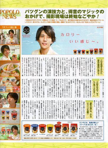 Housefoods soupe de okoge 01