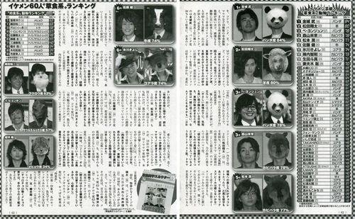 Joseijishin09200902