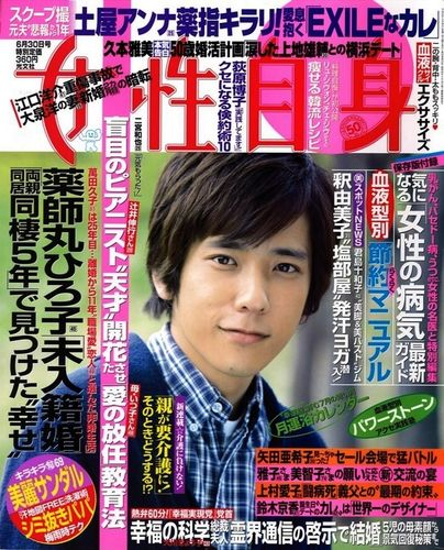 Joseijishin06200901