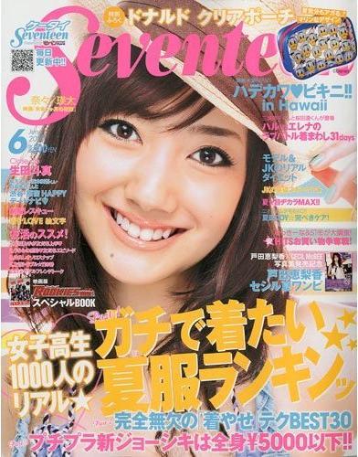 Seventeen06200901