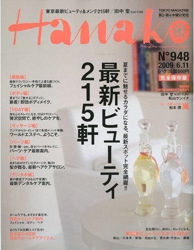 Hanako06200901