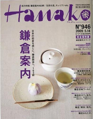 Hanako05200901
