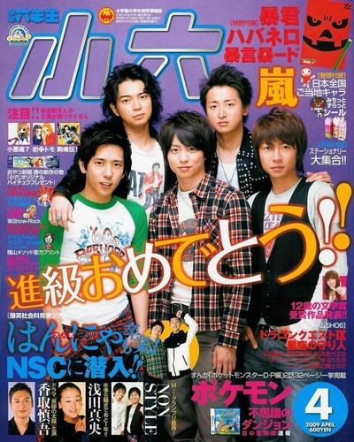 Shogakurokunensei04200901