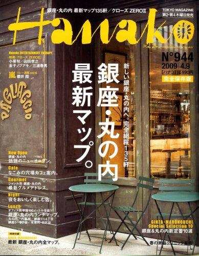 Hanako04200901