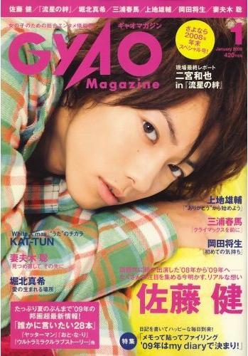 Gyao01200901