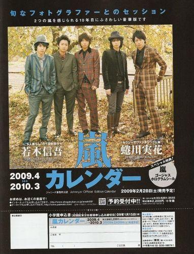 Joseiseven01200905