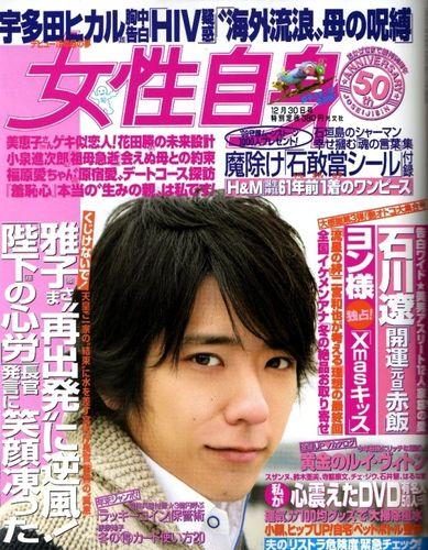 Joseijishin12200801
