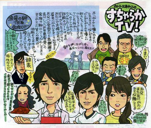 Weeklythetelevision12200803