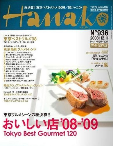 Hanako12200801