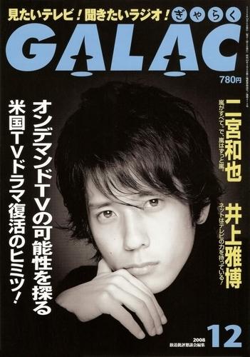 Galac12200801
