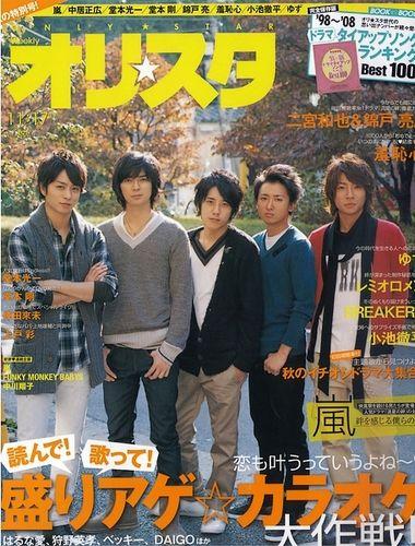 Onlystar11200801