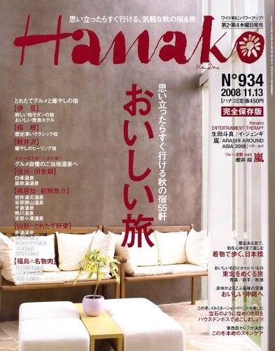 Hanako11200801