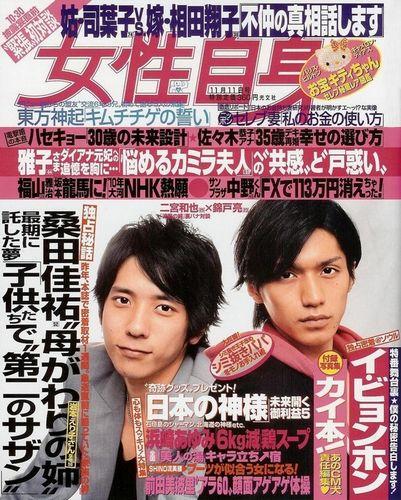 Joseijishin11200801