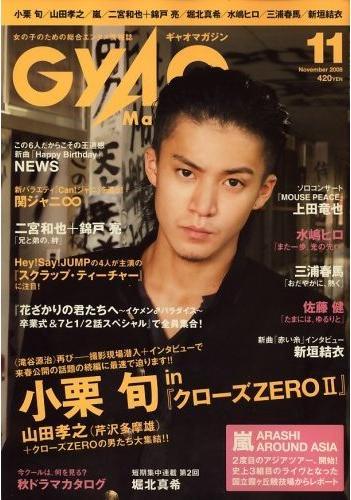 Gyao11200801
