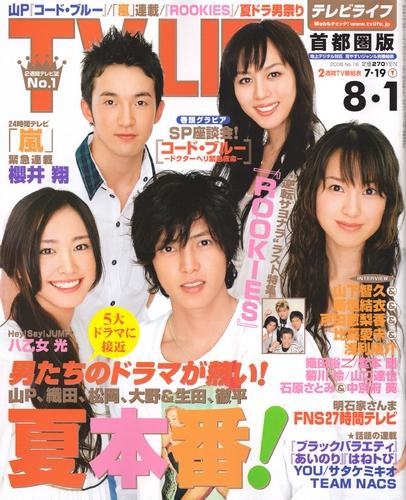 Tvlife07200801