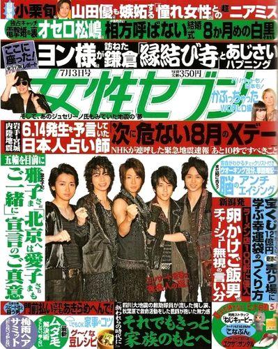 Joseiseven07200801