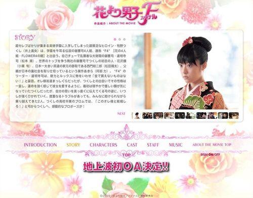 Hana yori dango final 04