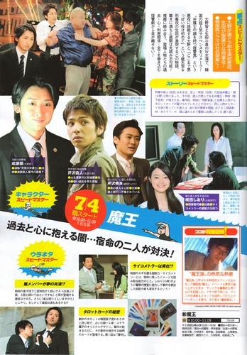 Weeklythetelevision06200804