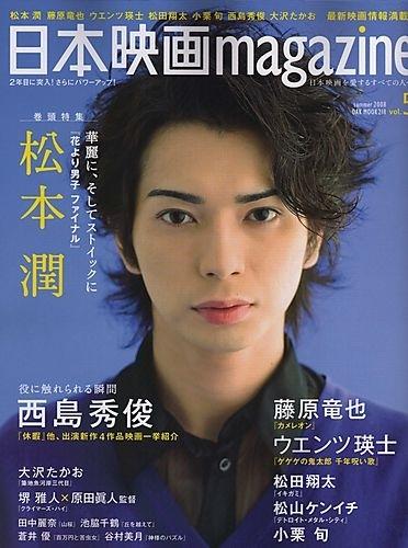 Nihoneigamagazine06200801