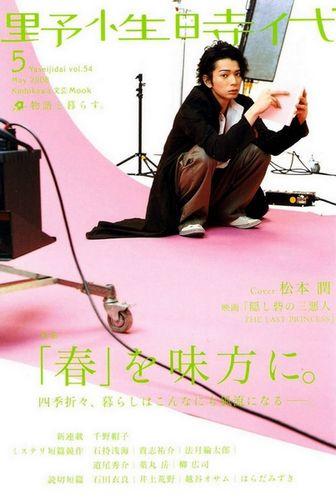 Yaseijidai05200801