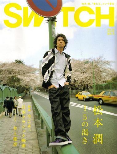 Switch05200801