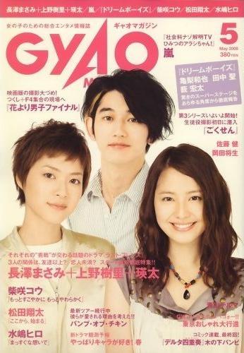 Gyao05200801