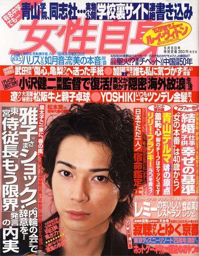 Joseijishin05200801