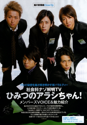Tvfan04200802